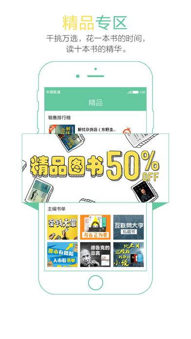 苏宁阅读 V4.5.1 安卓版截图3