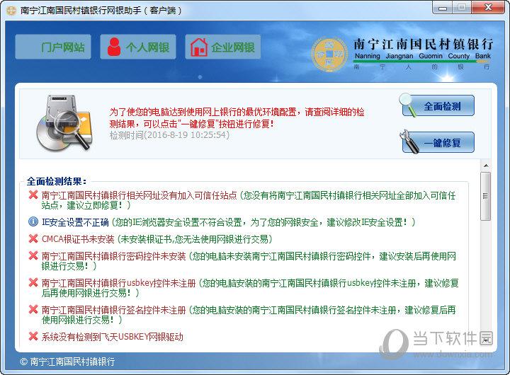 南宁江南国民村镇银行网银助手