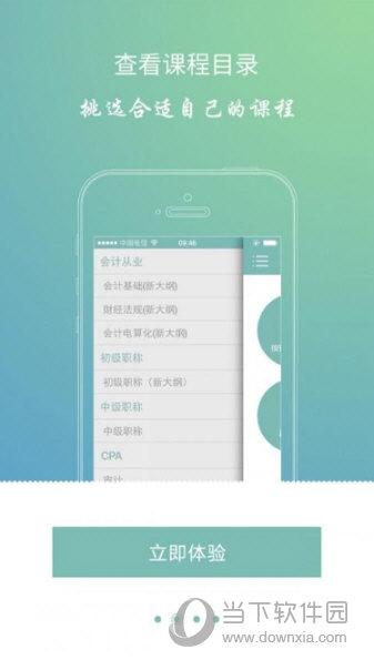 会计考证题库app下载