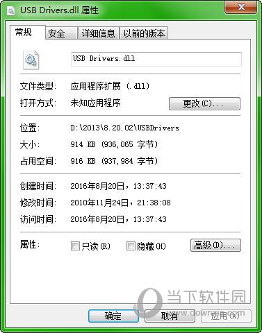 USBDrivers.dll