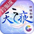 轩辕剑之天之痕 V1.6.1 iPhone版