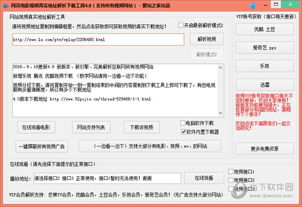 网页电影视频真实地址解析下载工具