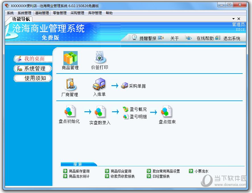 沧海商业管理系统