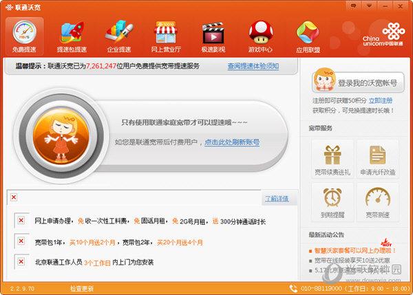 中国联通沃宽客户端