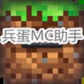 兵蛋MC助手 V7.1.0 正式版