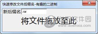 快速修改文件后缀名软件