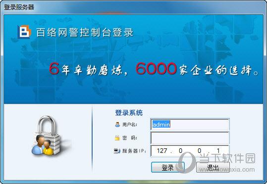 百络网警企业破解版