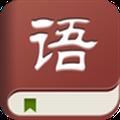 语文与国学 V2.4.1.0 安卓版