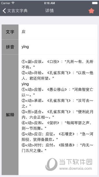 文言文字典app