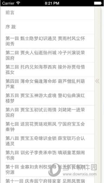 古文app