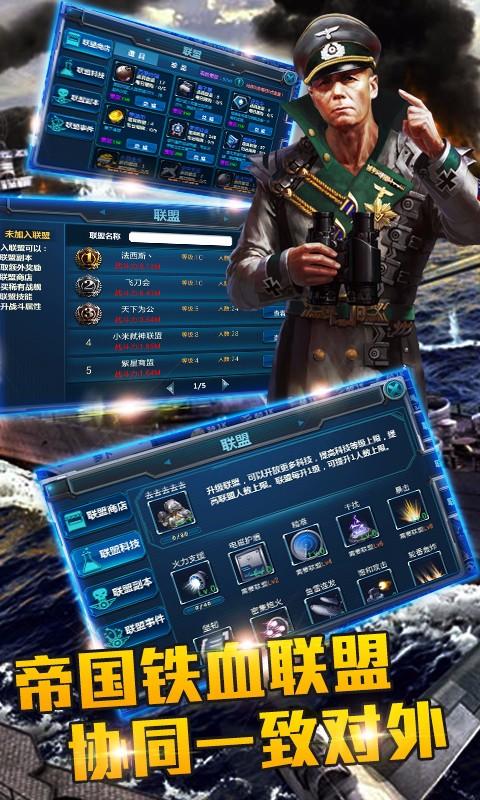战舰风暴 V1.6.0 安卓版截图5