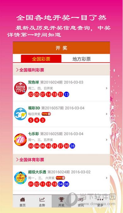 全国福利彩票app