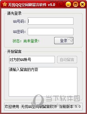 无忧QQ空间刷留言软件