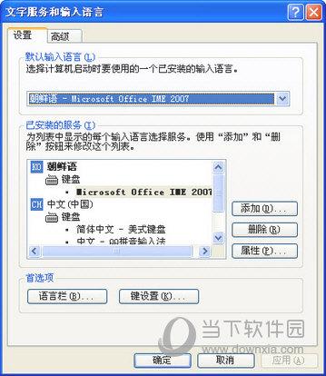 微软韩语输入法下载
