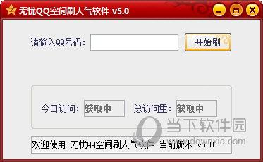 无忧QQ空间刷人气软件