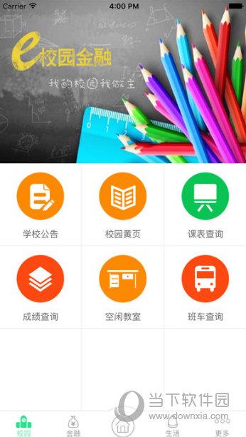 中银E校园app