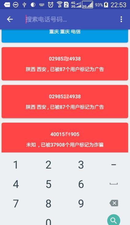 来电信息 V2.1.4 安卓版截图2