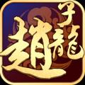 武圣赵子龙 V1.35 安卓版