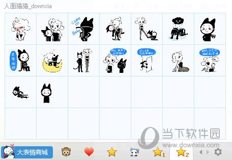 人面猫猫QQ表情包
