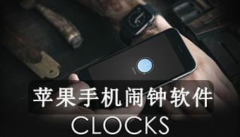 苹果手机闹钟软件