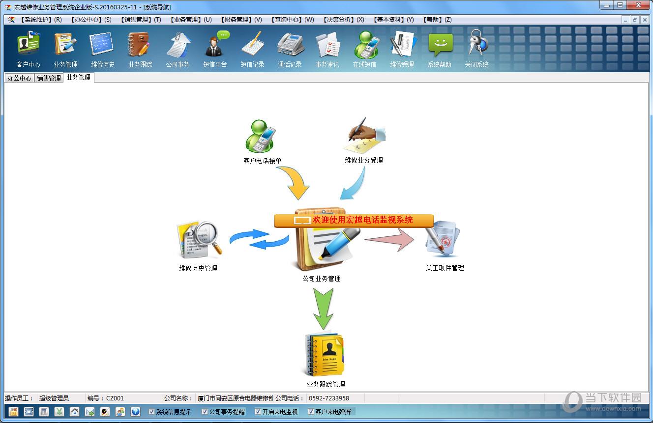 宏越维修业务管理系统