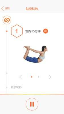 UU健身 V1.2 安卓版截图1