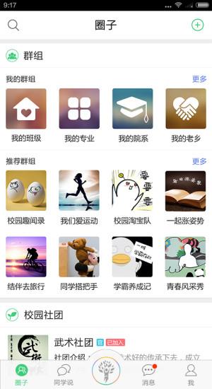 学生圈 V4.0.9 安卓版截图2