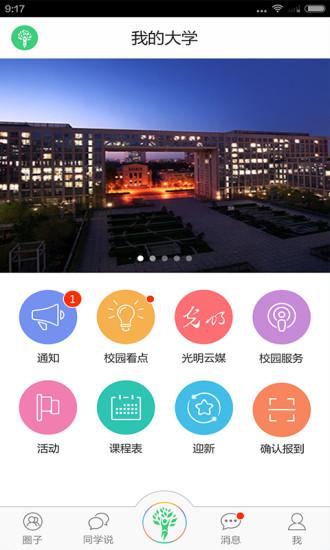 学生圈 V4.0.9 安卓版截图1