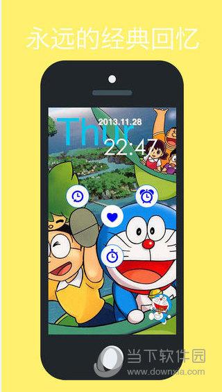 哆啦A梦时钟app