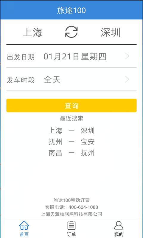 旅途100 V3.0.8 安卓版截图1