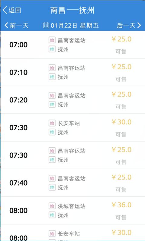 旅途100 V3.0.8 安卓版截图2