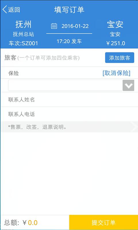 旅途100 V3.0.8 安卓版截图4