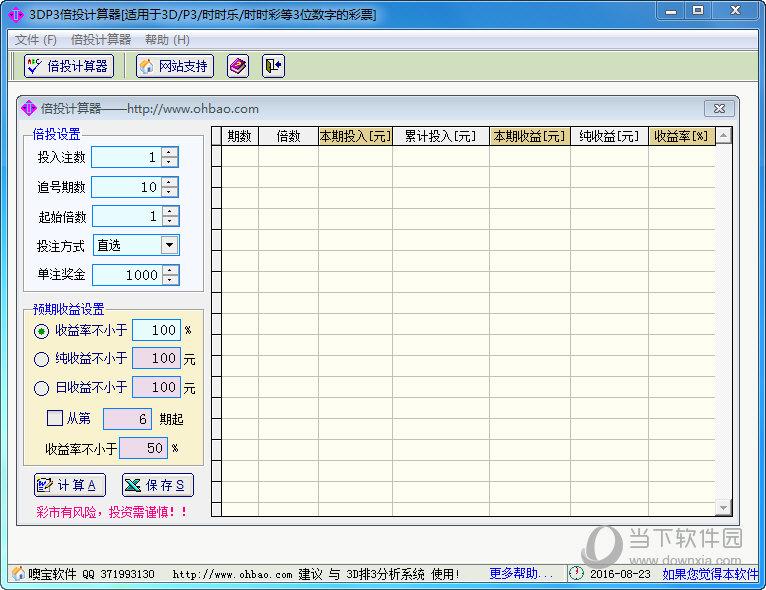 3DP3倍投计算器