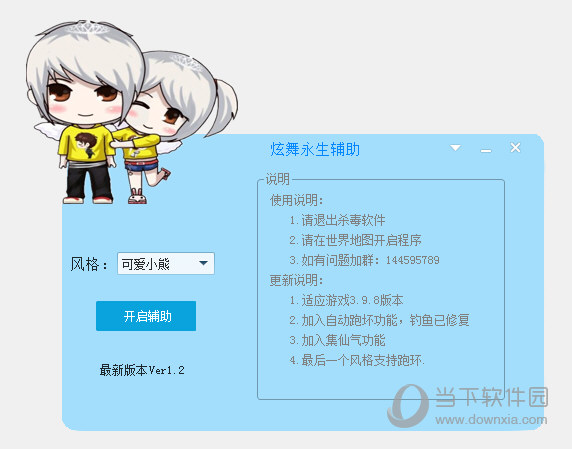 QQ炫舞永生辅助