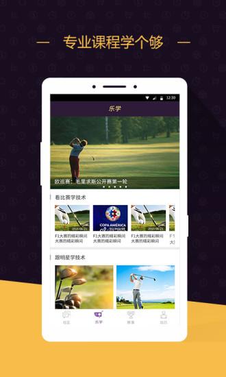 乐视高尔夫 V1.0.1 安卓版截图2
