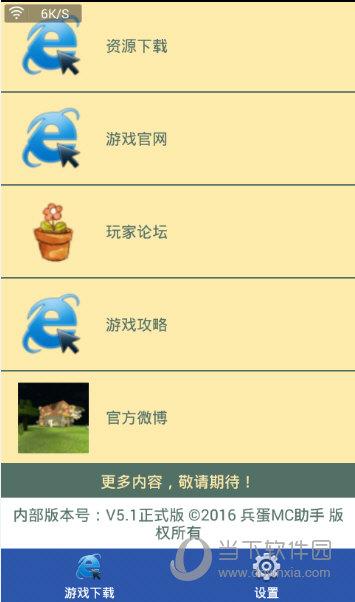 兵蛋MC助手app