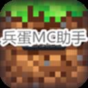 兵蛋MC助手 V4.0.2 安卓版