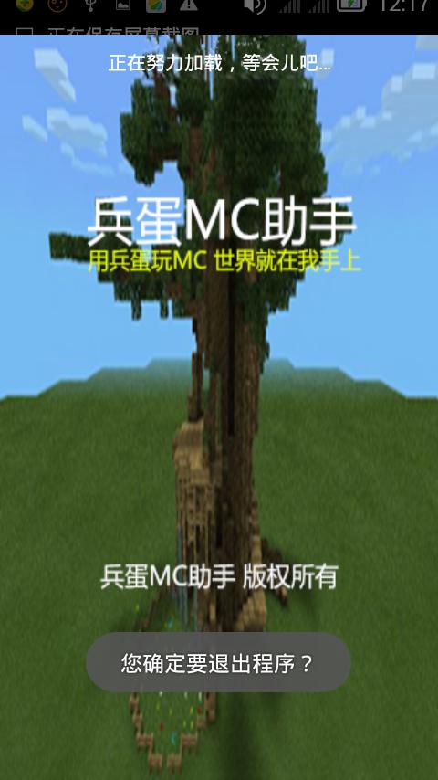 兵蛋MC助手 V4.0.9.0 安卓版截图1