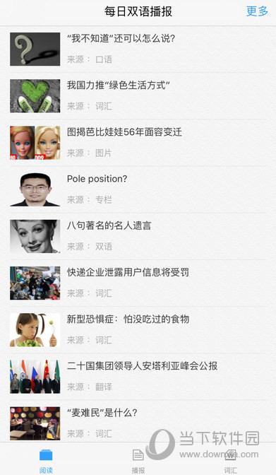 每日双语播报app
