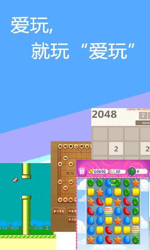 爱玩手游 V3.0 安卓版截图1