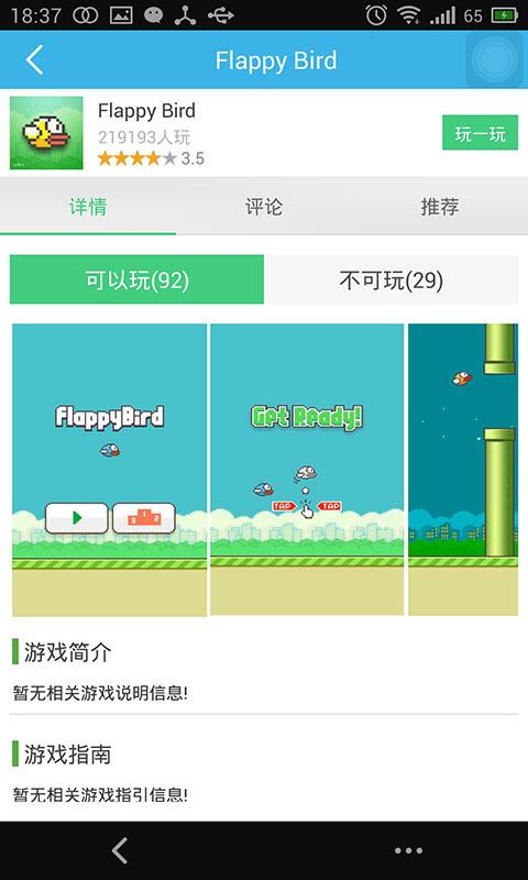 爱玩手游 V3.0 安卓版截图3