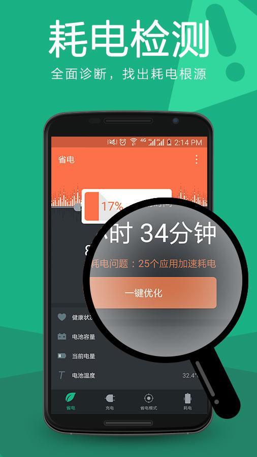 酷省电 V1.0.2 安卓版截图1
