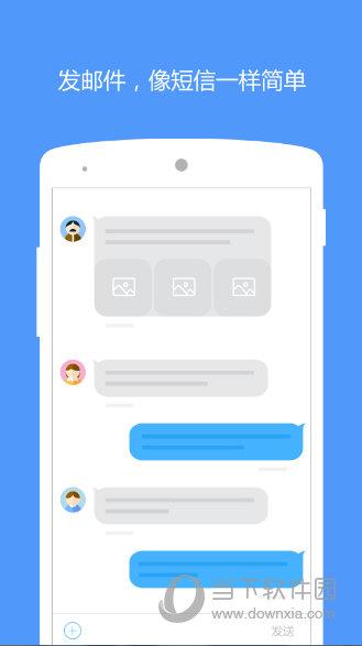 简信app