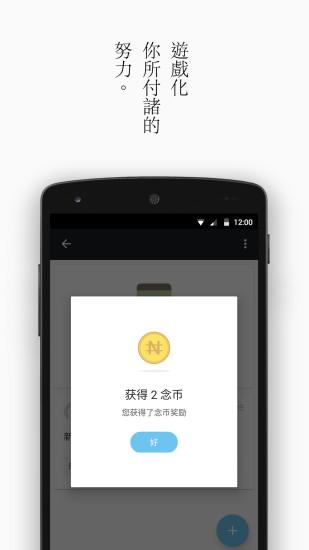 念 V3.0 安卓版截图2
