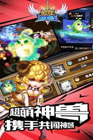 超能游戏王 V1.0.5.3 安卓版截图2