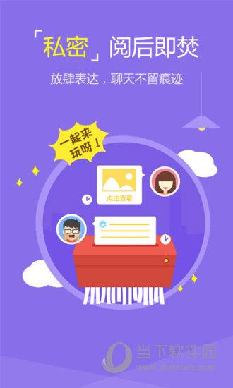 啧啧app
