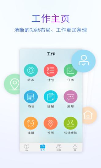 Tita V9.2.6 安卓版截图2