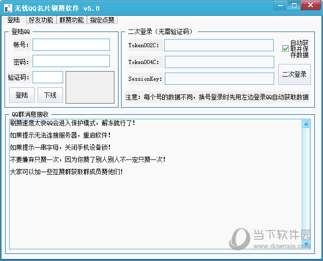 无忧QQ名片刷赞软件下载