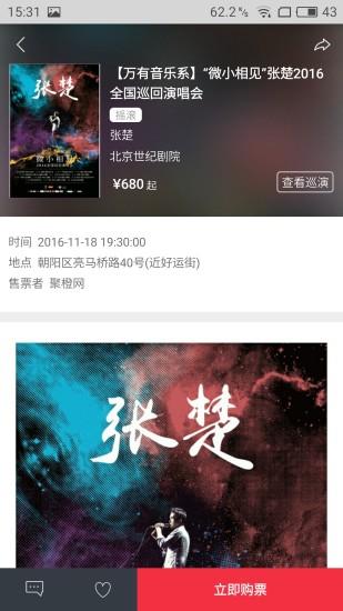 乐童音乐 V5.6.4 安卓版截图4
