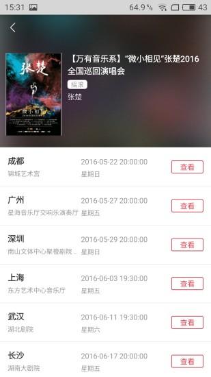 乐童音乐 V5.6.4 安卓版截图5